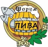 Форум любителей пива